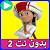 كرتون منصور بدون نت 2 - كرتون عربي file APK for Gaming PC/PS3/PS4 Smart TV