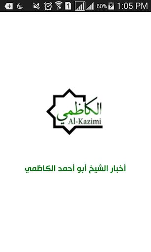 أبو أحمد الكاظمي