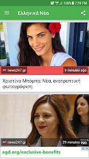 Ελληνικά Νέα - náhled