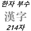 부수 한자 사전 (214개의 부수로 한자 찾기)