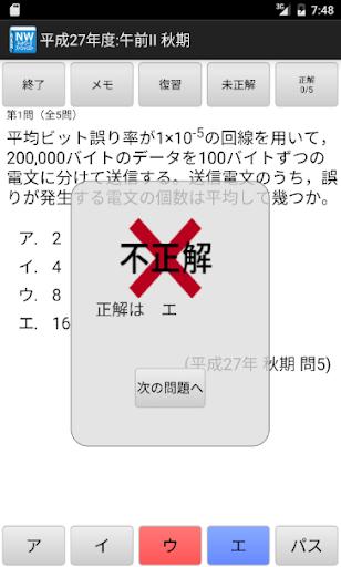 u30cdu30c3u30c8u30efu30fcu30afu30b9u30dau30b7u30e3u30eau30b9u30c8u8a66u9a13u3000u5348u524du904eu53bbu554fu984cu96c6 2.2016.2 Windows u7528 4