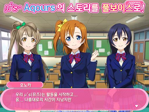 Love Live! School idol festival - ubba4uc9c1 ub9acub4ec uac8cuc784 7.1.0 screenshots 16