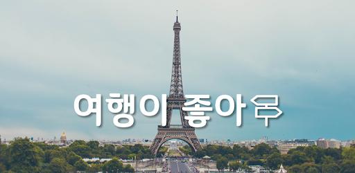 여행이좋아 -여행에 관한 모든 것(국내 해외 여행정보,맛집&카페,여행영상) - Apps on Google Play