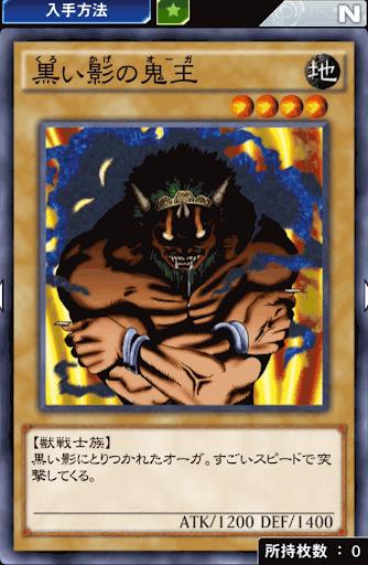 黒い影の鬼王