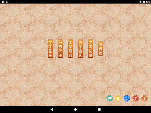 Write Chinese characters with me 1.1.1 screenshots 7