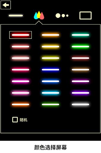 玩免費遊戲APP|下載Neon Blink Draw - 闪烁的绘画软件 app不用錢|硬是要APP