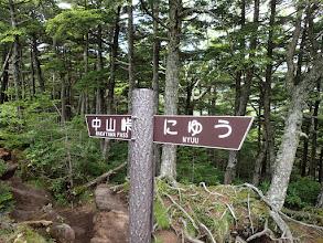 中山峠方面へ
