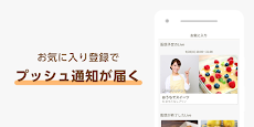 cookpadLive -クッキングLiveアプリ-のおすすめ画像4