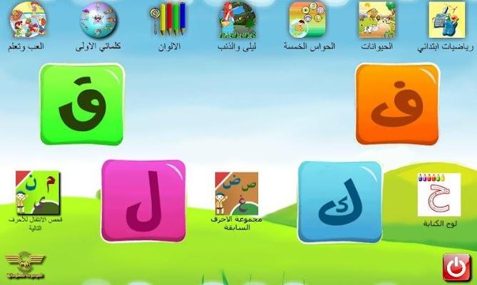 تعليم الحروف العربية 4 - screenshot
