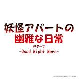 Youkai Apartment no Yuuga na Nichijou OP Single – Good Night Mare