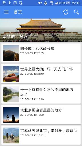 带你玩北京推荐景点 - 2015北京自助旅游出行攻略