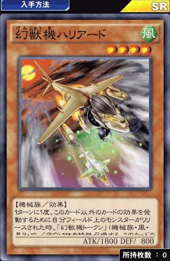 幻獣機ハリアード
