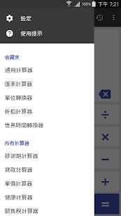 萬能計算器:多合一計算器 Screenshot