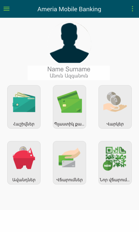 Ameria Mobile Banking- screenshot