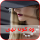 Woh Kon Thi by Samina Tahir Butt for PC-Windows 7,8,10 and Mac