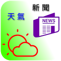 台灣天氣與新聞 icon