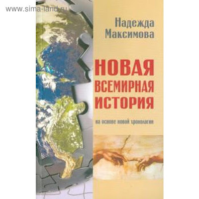 Новая всемирная история. На основе новой хронологии