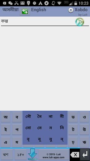 Xobdo Dictionary