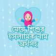 মেয়ে শিশুর ইসলামিক নাম Muslim Baby Girl Name