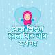 মেয়ে শিশুর ইসলামিক নাম Muslim Baby Girl Name for PC Windows 10/8/7