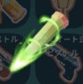 弾丸(毒)