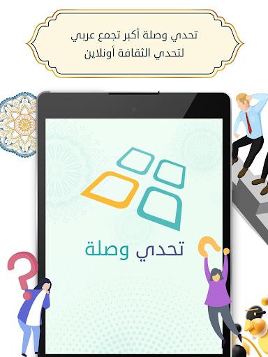 Tahadi Wasla - u062au062du062fu064a u0648u0635u0644u0629 screenshots 13