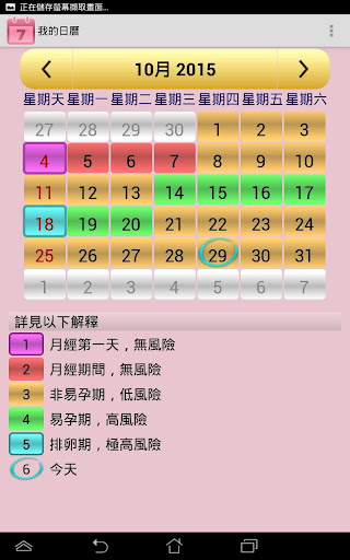 計算器和排卵的日曆