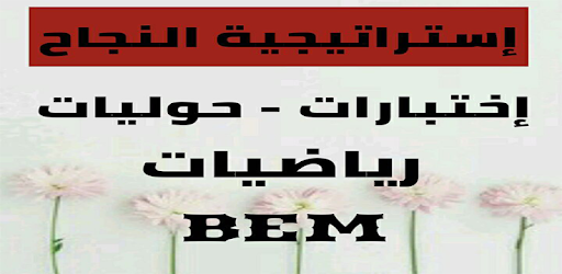 إختبارات و حوليات في الرياضيات BEM captures d'écran