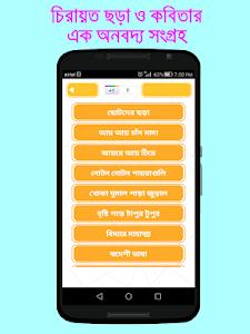 ছোটদের বাংলা ছড়া Bangla Chora screenshot 1