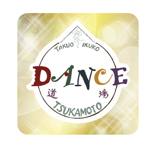 DANCE道場塚本 生活 App LOGO-APP試玩