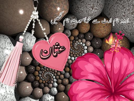 Stylish Urdu Name Art  screenshots 2