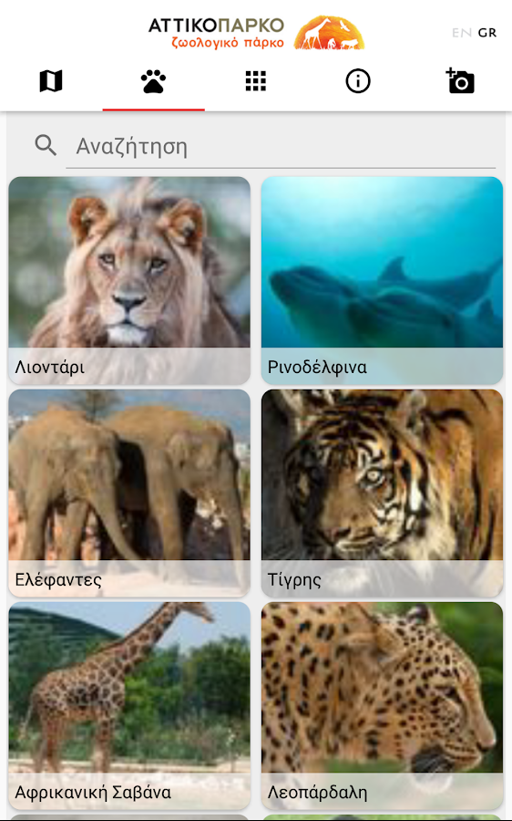 Αττικό Πάρκο - στιγμιότυπο οθόνης