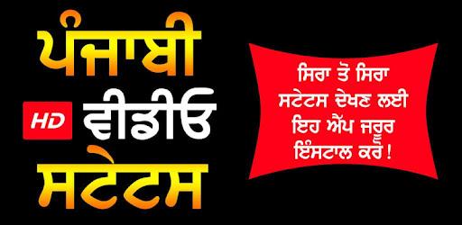 Punjabi Status, Punjabi Song clips, Punjabi videos - Apps on