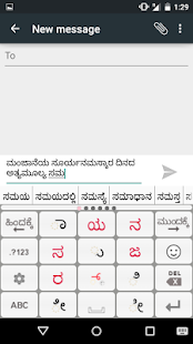 PaniniKeypad Kannada IME screenshot