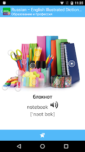 Illustrated Dictionary. Languages in Pictures- screenshot thumbnail