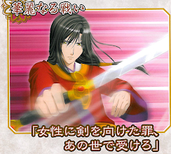 """Photo: """"You shall be punished in the underworld for the crime of turning a sword upon a lady."""" (rough translation)"""
