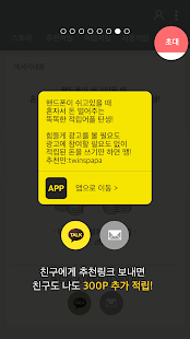 캐시팡팡- screenshot thumbnail