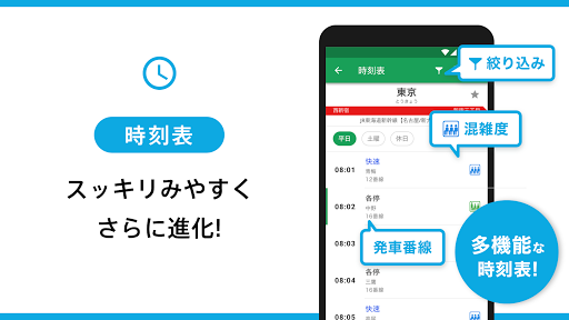 u4e57u63dbNAVITIMEu3000Timetable & Route Search in Japan Tokyo android2mod screenshots 4