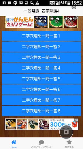 四字熟語4