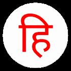 Just Hindi Keyboard icon