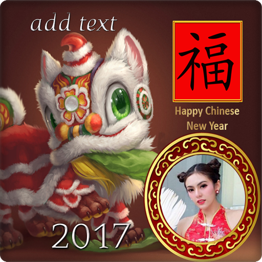 Chinese New Year Frames 2017