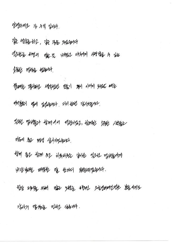kim wooseok letter