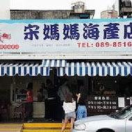 宋媽媽海產店