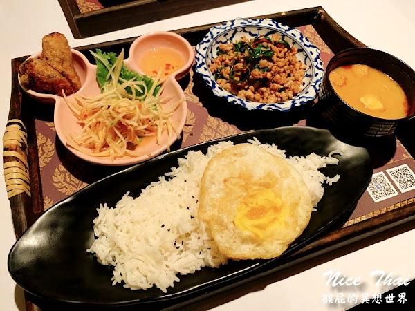公館平價泰式料理-泰正點泰式料理NICE THAI FOOD!一個人也能吃泰式料理!泰式定食只要200多!也有合菜,適合聚餐!(公館美食餐廳、公館餐廳推薦、捷運公館站美食)