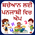 Punjabi Learning App for Kids icon