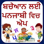 Punjabi Learning App for Kids