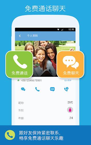 Maaii:免费通话及消息聊天