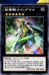 妖精騎士イングナル
