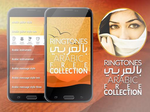 Arabic Ringtones - Oriental