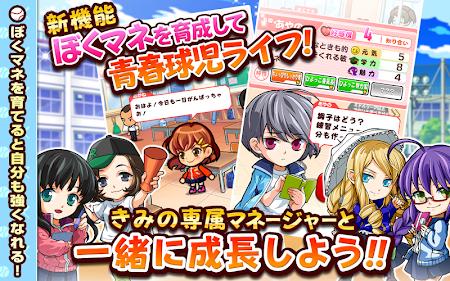 ぼくらの甲子園!ポケット 高校野球ゲーム 4.5.0 screenshot 640323